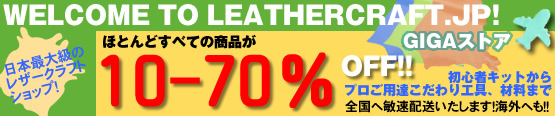 LeatherCraft.jp